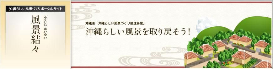 風景結々(ふうけいゆいゆい)|~沖縄らしい風景づくりポータルサイト~